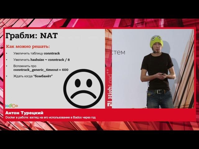 Docker в работе взгляд на его использование в Badoo через год Антон Турецкий Badoo