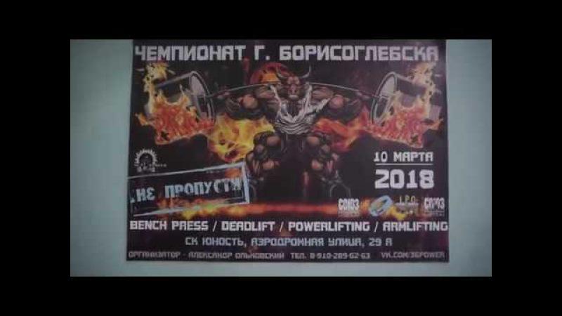 Подробная информация Чемпионат г. Борисоглебска