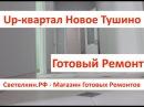 Готовый ремонт квартиры 13 990 м2 под ключ с материалами Новое Тушино Отзыв Заказ