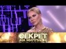 Секрет на миллион Маша Малиновская