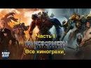 Все киногрехи Трансформеры Последний рыцарь , Часть 1