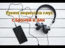 Уроки иврита на слух 8 из 10. Прошедшее время