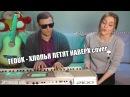 FEDUK - ХЛОПЬЯ ЛЕТЯТ НАВЕРХ cover by Настя Галицкая vocal Влад Дружков piano