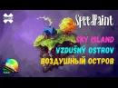 SpeedPaint - Paint tool SAI / Рисуем воздушный остров / drawing sky island / kreslení ostrov