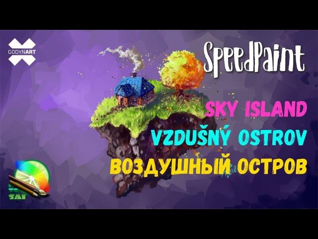 SpeedPaint - Paint tool SAI Рисуем воздушный остров drawing sky island kreslení ostrov