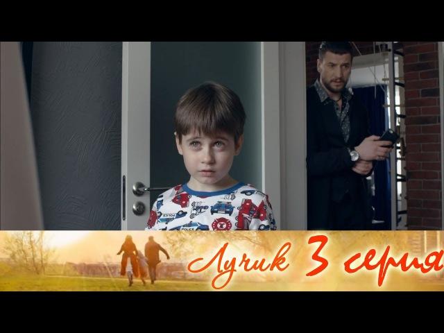Лучик 3 серия 2017 HD