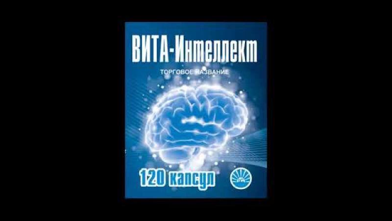 ВИТА-Интеллект - здоровье мозга