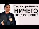 ВСЕ ПОНЯТНО НО ТЫ НИЧЕГО НЕ ДЕЛАЕШЬ Петр Осипов и Михаил Дашкиев Бизнес Молодость