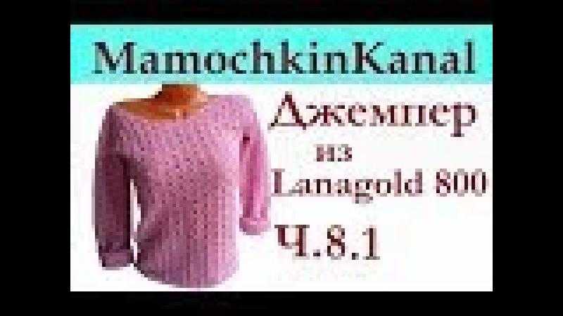 Женский джемпер крючком из Lanagold 800 Ч.8.1 Рукава Продолжение