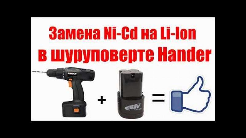 ⚒️ Замена Ni-Cd на Li-Ion в шуруповёрте Hander 16,8В ⚒️
