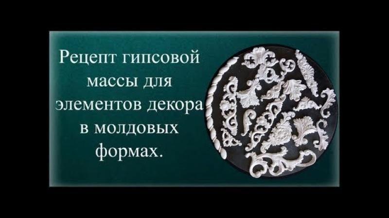 Рецепт массы для лепки элементов декора в молдовых формах из шпаклевки