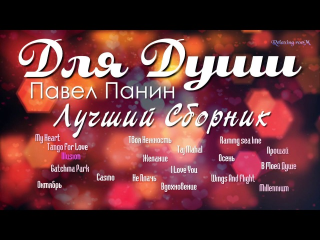 Лучший Сборник для Души Павел Панин The Best Collection for the Soul Pavel Panin
