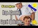 Игорь Маменко и Сергей Дроботенко Бенефис .Юмор.