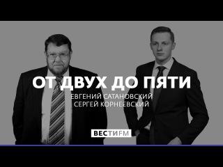 От двух до пяти с Евгением Сатановским (08.02.18). Полная версия