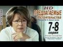 ᴴᴰ Предлагаемые обстоятельства: Белые лилии 7-8 серия Детектив-фильм №4