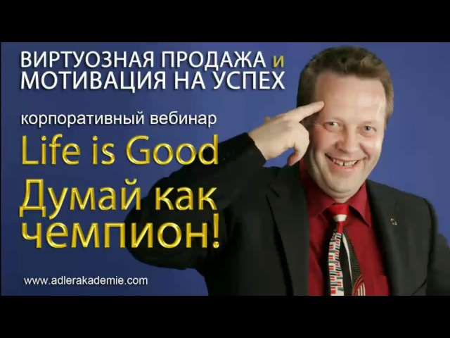 Андреас Винс Бархатная продажа. Вебинар