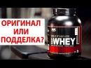 100% Whey Protein Gold Standart как отличить оригинал от подделки