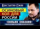 ОСИНОВЫЙ КОЛ ДЛЯ РОССИИ Константин Семин 29 11 2017 СИЛЬНО СКАЗАНО