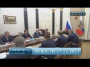 НОВОСТИ. ИНФОРМАЦИОННЫЙ ВЫПУСК 17.11.2017