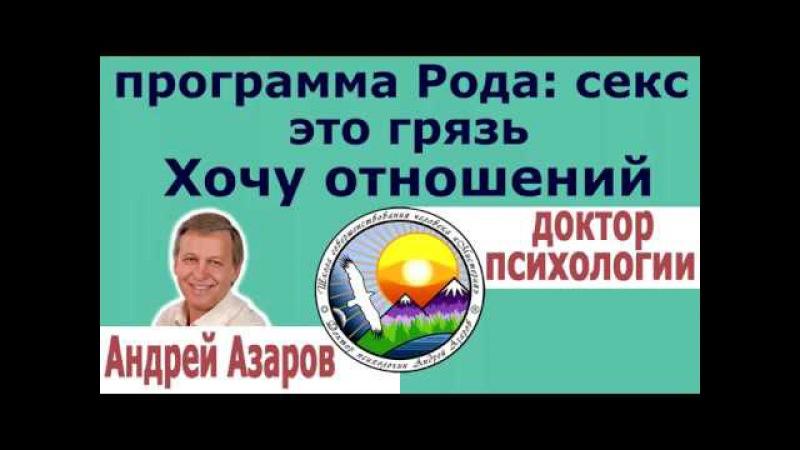 Устала от одиночества Психология отношений между мужчиной и женщиной Отношение к сексу Андрей Азаров