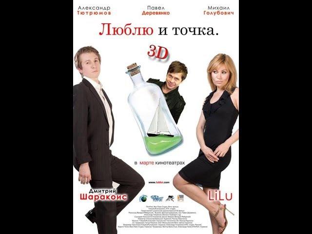 Люблю и точка! комедия 2017 новый русский фильм. » Freewka.com - Смотреть онлайн в хорощем качестве