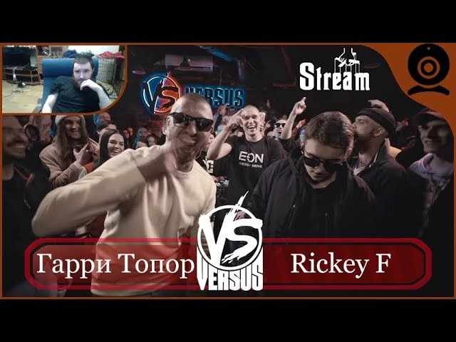 Нищий Хайп - VERSUS BPM: Rickey F х ГАРРИ ТОПОР/ SLOVO: Честер х Павлов/Big Russian Boss x AK-47