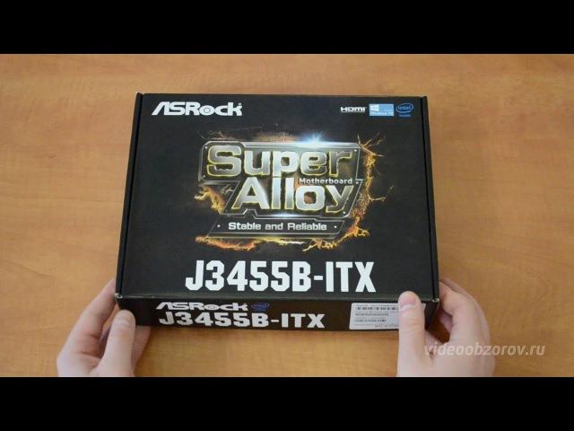 Обзор Mini ITX материнской платы ASRock J3455B-ITX с интегрированным процессором