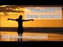 Исцеление травм прошлого тета медитация Ева Ефремова