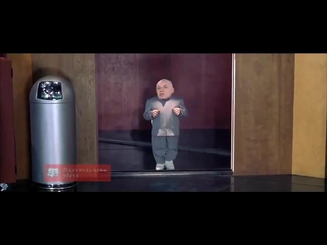 Доктор Путин и Мини Киселёв (Остин Пауэрс: Шпион, который превратил США в радиоактивный пепел) · coub, коуб