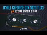 Тест Inno3D iChill GeForce GTX 1070 Ti X3: vs GeForce GTX 1070 & GeForce GTX 1080