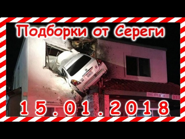 15 01 2018 Видео аварии дтп автомобилей и мото снятых на видеорегистратор Car Crash Compilation may группа avtoo