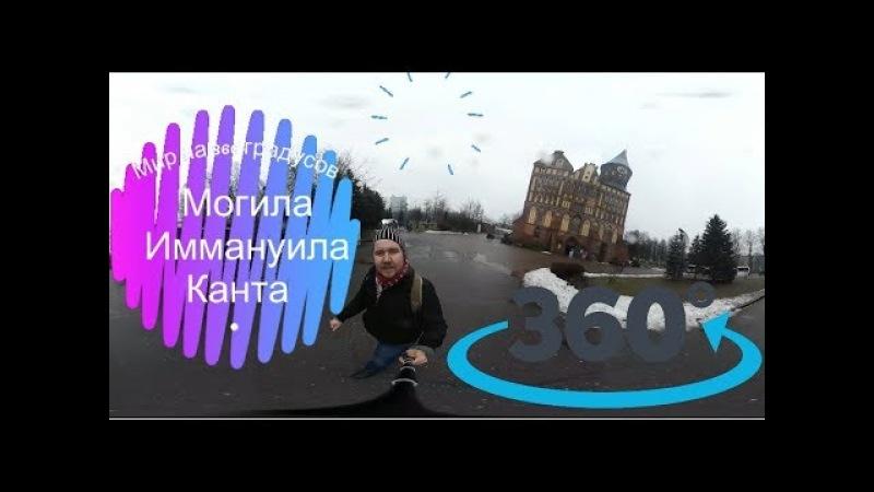 Прогулка 360 - Могила Канта, кафедральный собор Калининград
