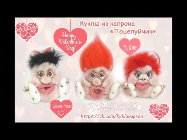 Куклы из капрона ко Дню Валентина Видео обзор смотреть онлайн без регистрации