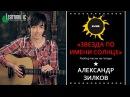 Как играть Звезда По Имени Солнце Кино Урок на гитаре