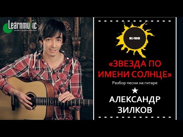 Как играть Звезда По Имени Солнце - Кино | Урок на гитаре