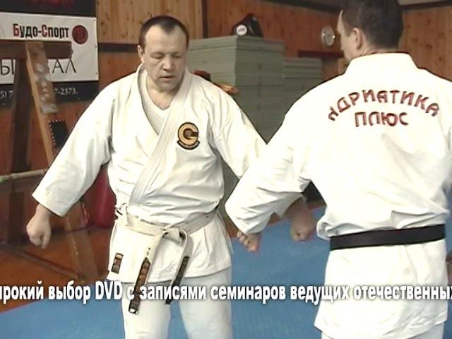 Годзю-рю каратэ. Леонид Щепкин. 3-й семинар. ч 2