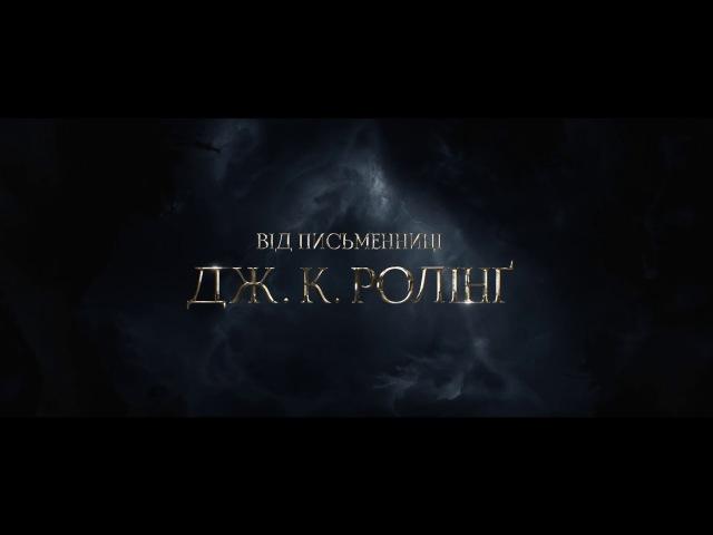ФАНТАСТИЧНІ ЗВІРІ: ЗЛОЧИНИ ҐРІНДЕЛЬВАЛЬДА. Тизер (український) HD