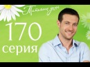 Татьянин день   170 серия