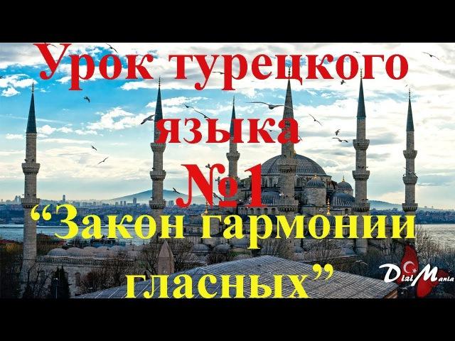 Закон гармонии гласных, принцип нёбного притяжения. Отличие турецкого языка от ...