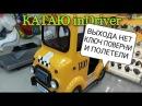 Катаю INDRIVER. Конские подачи в UBER.Такси дешевле маршрутки. Что делать, если оказался в жОпе Мира