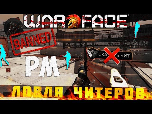 Наказываем Таксиста на РМ Warface