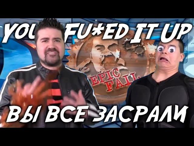 Выпуски с коронной фразой «Вы всё засрали» (Angry Joe Show)