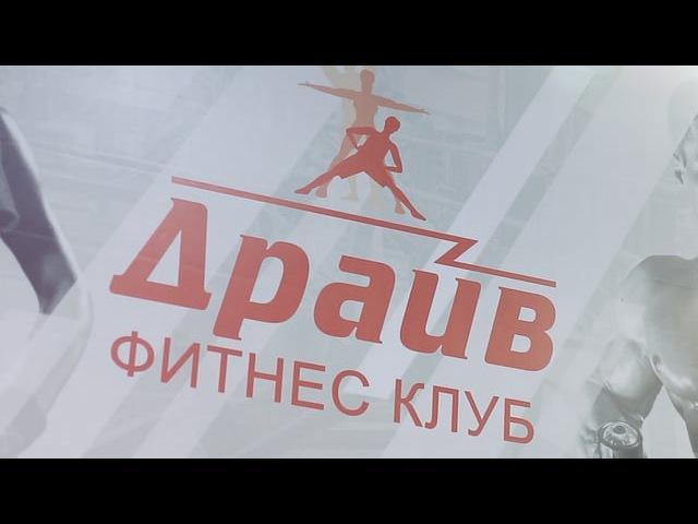 фитнес клуб Драйв Борисоглебск