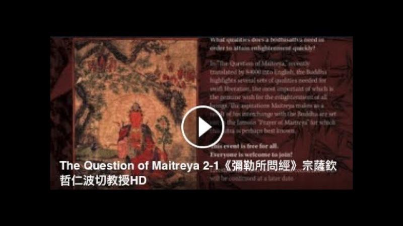 The Question of Maitreya 2-1《彌勒所問經》宗薩欽哲仁波切教授HD
