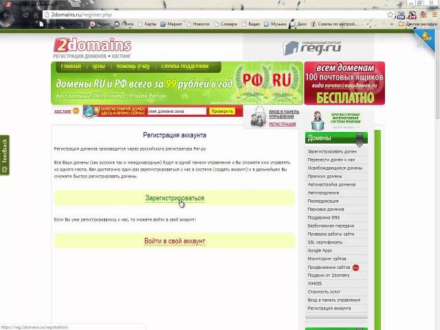 7.1 Регистрация домена