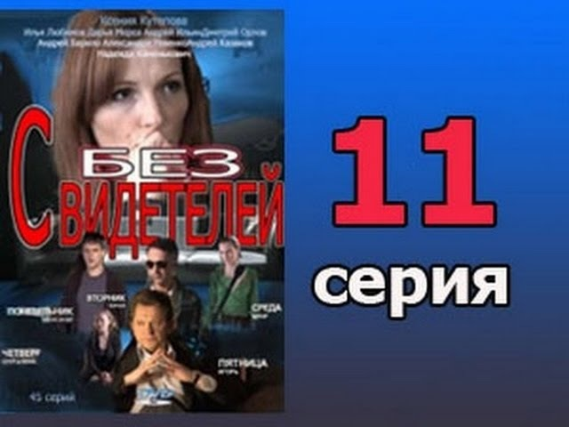 Без свидетелей 11 серия - криминальная драма, детектив мелодрама