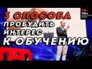 ТРИ СПОСОБА ПРОБУДИТЬ ИНТЕРЕС К ОБУЧЕНИЮ - Рэмзи Мусаллам - TED на русском