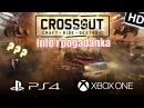 Crossout info i pogadanka na temat gry