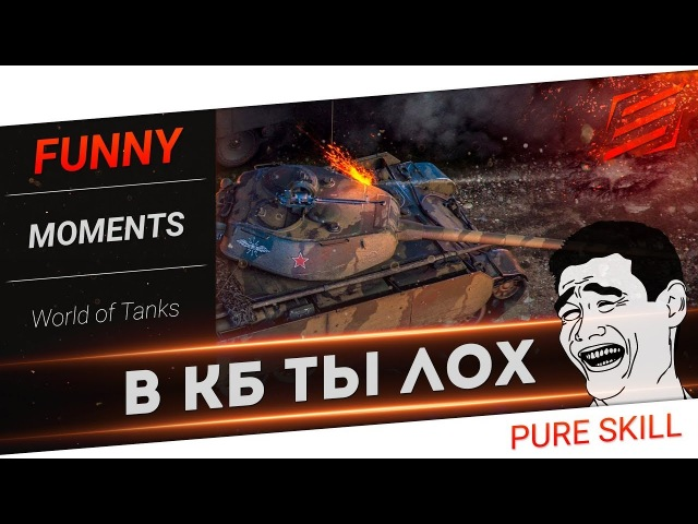 World of Tanks FUNNY MOMENTS В рандоме ты БОГ а в КБ ЛОХ Exclus1ve