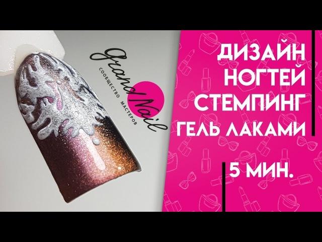 Дизайн Ногтей Стемпинг Гель-Лаками - МК Ирины Набок
